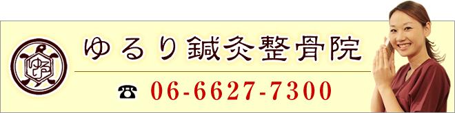ゆるり鍼灸整骨院。06-6627-7300