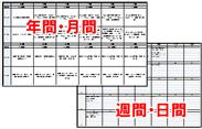 年間、月間、週間管理表