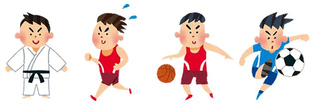 柔道、陸上、バスケットボール、サッカー