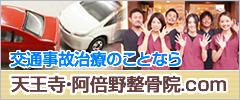 天王寺・阿倍野整骨院.com