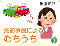 交通事故によるむちうち