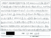 大阪市 30代 女性 M.Aさん